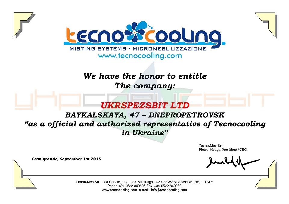 Сертифікат Технокулінг